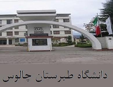دانشگاه طبرستان چالوس
