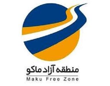 سازمان منطقه ازاد ماکو